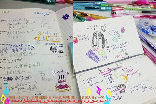 《繽紛鋼珠筆的不敗帖》_手帳01