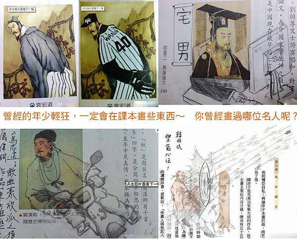 《繽紛鋼珠筆的不敗帖》_課本畫圖01