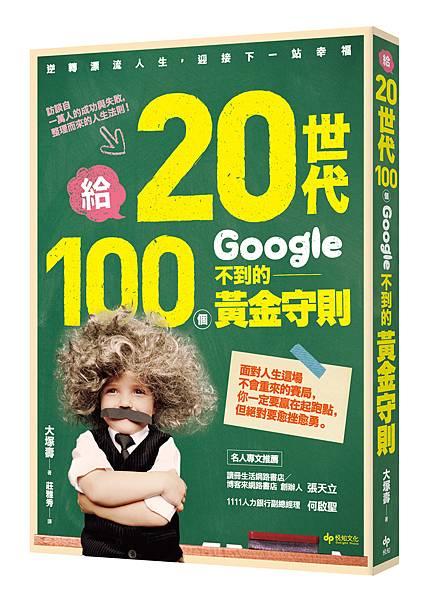給20世代,100個google不到的黃金守則