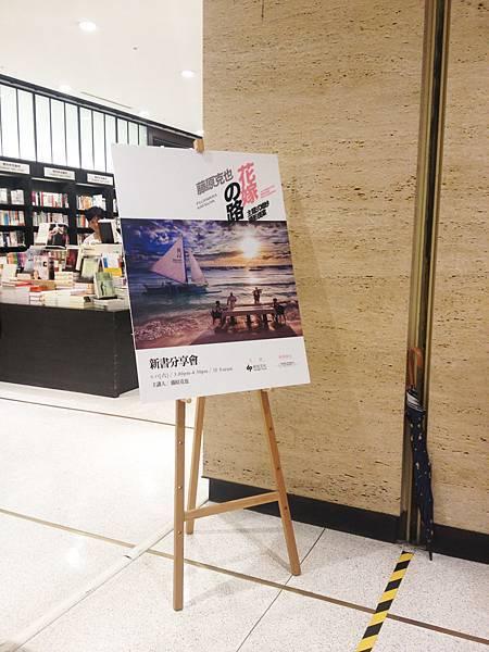 20130615_《藤原克也花嫁之路》新書分享會x美女賽車手Vita-1.jpg