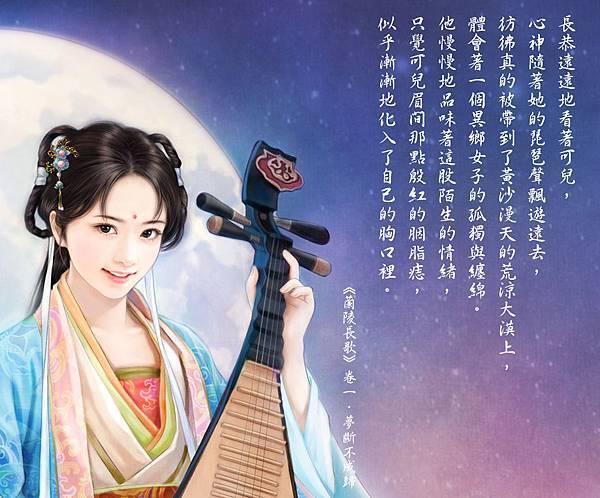 悅知- 蘭陵長歌封面圖可兒