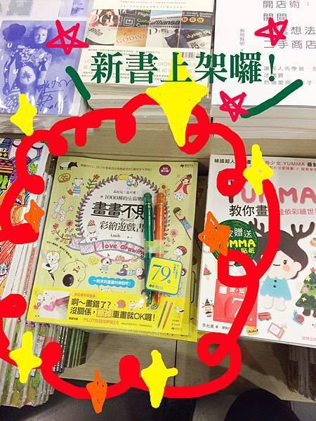 畫畫不敗!彩繪遊戲書_ (1).jpg