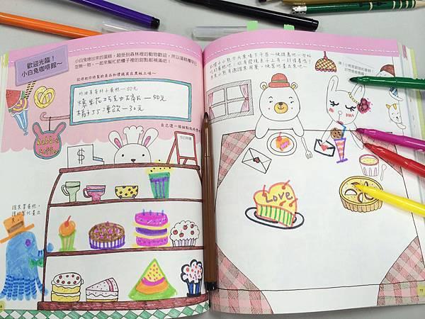 畫畫不敗!彩繪遊戲書_ (6).jpg