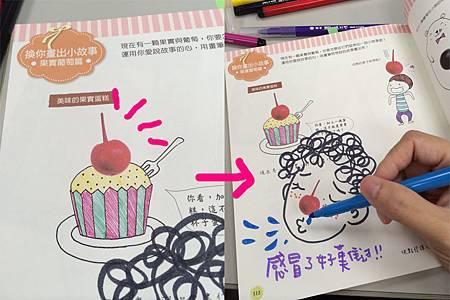 畫畫不敗!彩繪遊戲書_ (10).jpg