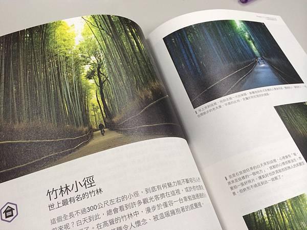 京都慢遊案內所 (5).jpg