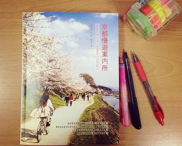 京都慢遊案內所 (7).jpg