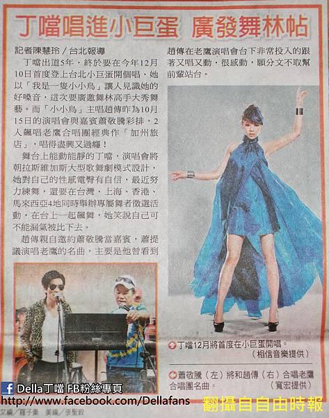 自由時報20110930.jpg