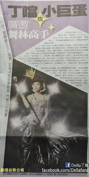 20111008 聯合報.jpg