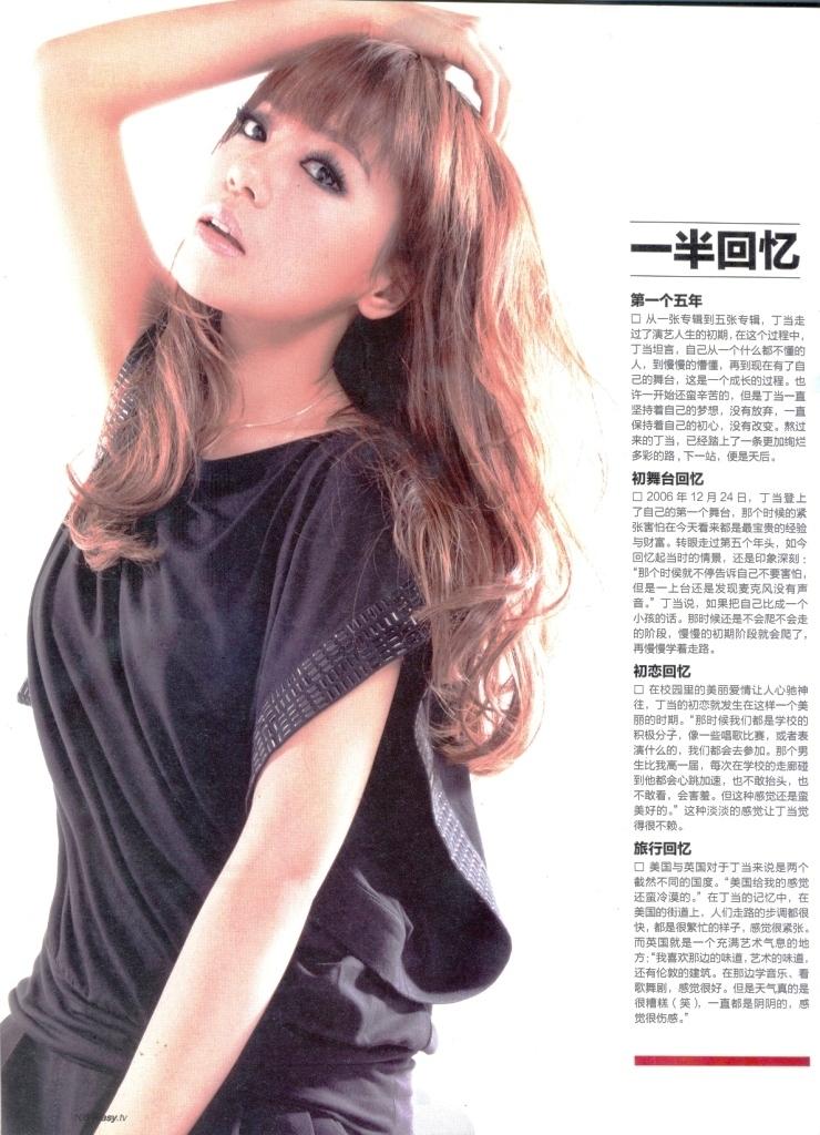 上海《EASY》雜誌第605期,3月下,丁噹專訪,掃描圖03。