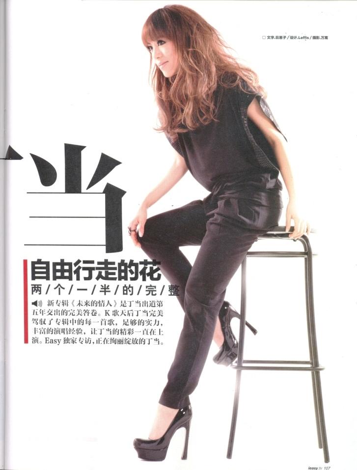 上海《EASY》雜誌第605期,3月下,丁噹專訪,掃描圖02。