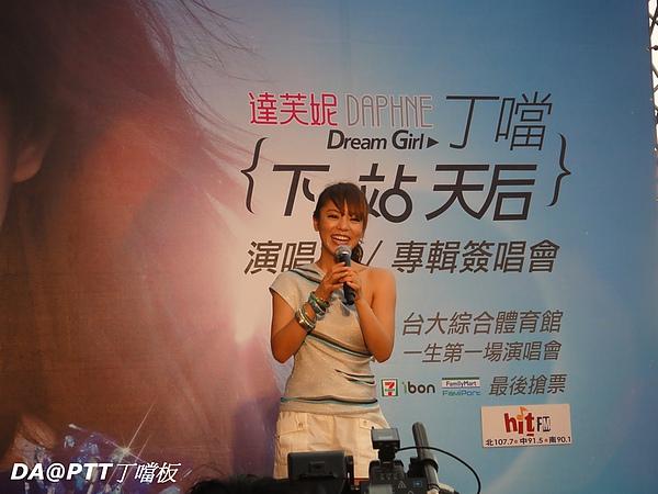 20100711台北簽唱會-DSC00224.jpg