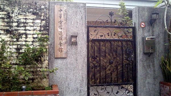 1020730南投溪頭中華電信會館 (5).jpg