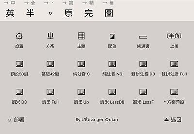 onion_mobile_鍵盤設定頁面.png