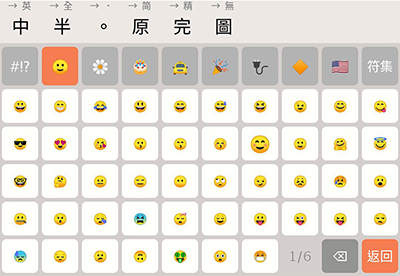 onion_mobile_Emoji鍵盤.png
