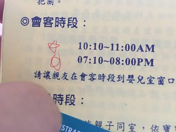 台安會客時間.jpg