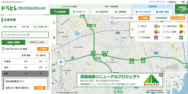 交通 情報 道路 高速 リアルタイム交通情報