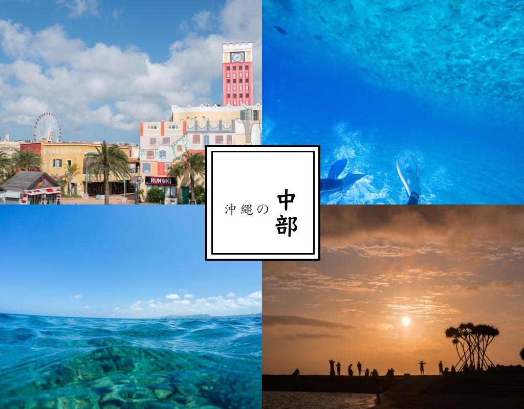 沖繩中部景點.jpg