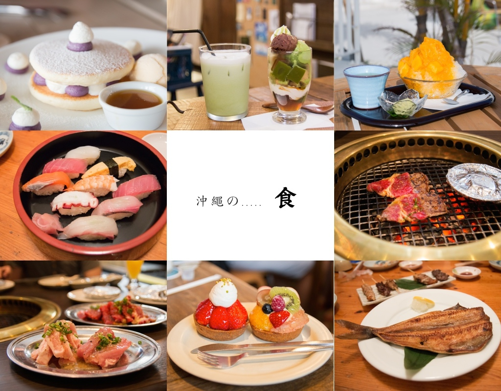 沖繩美食.jpg
