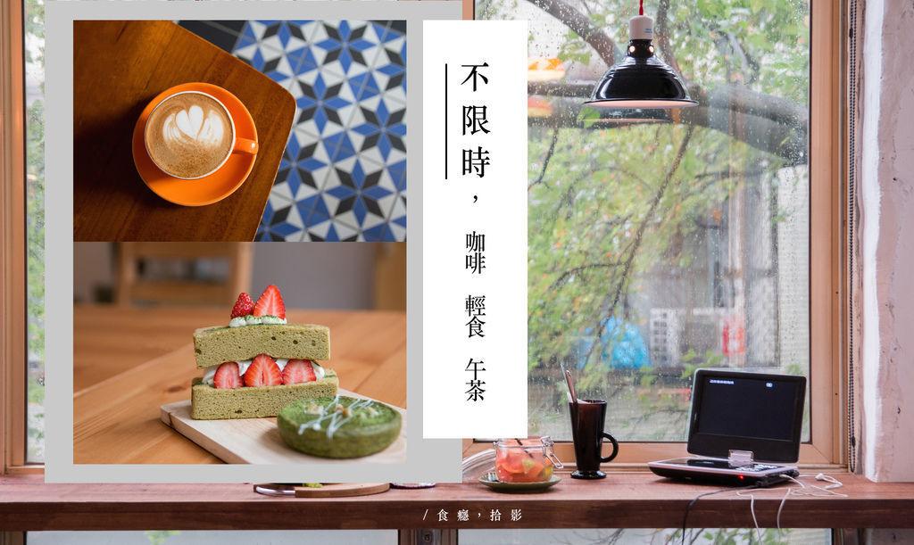 不限時咖啡館 2.jpg