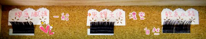 Doree Lash & Nail Studio睫毛 (17).jpg