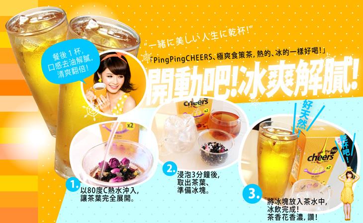 Ping!Ping! Cheers! (1).jpg