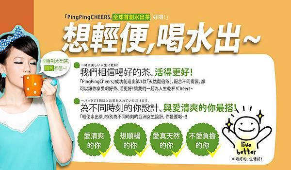 Ping!Ping! Cheers! (3).jpg