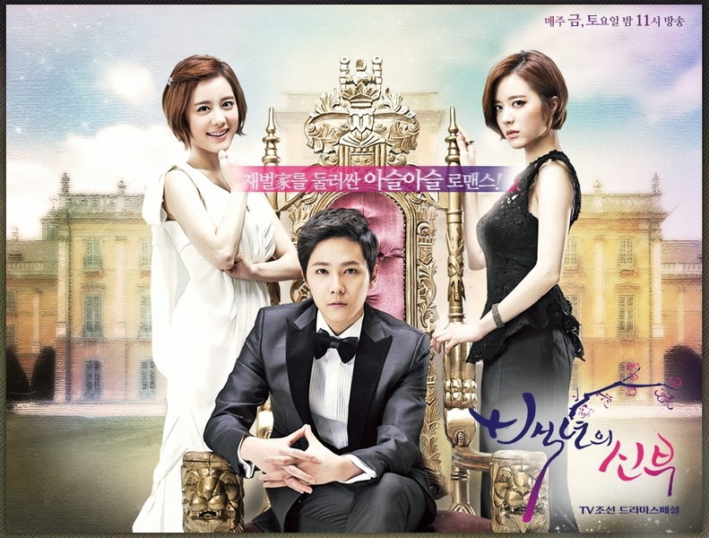 2014韓劇_百年的新娘백년의 신부