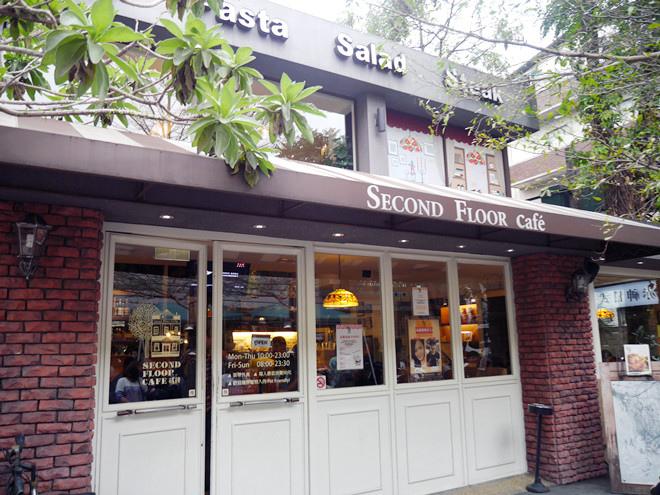 Second Floor Cafe貳樓餐廳_公館_新北美食推薦
