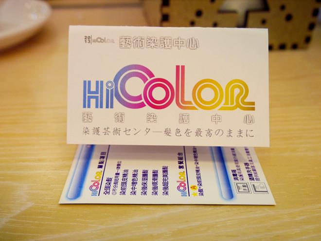 Hi Color 藝術染護中心_專業_中山站_南西店_紅髮_韓妞_平價