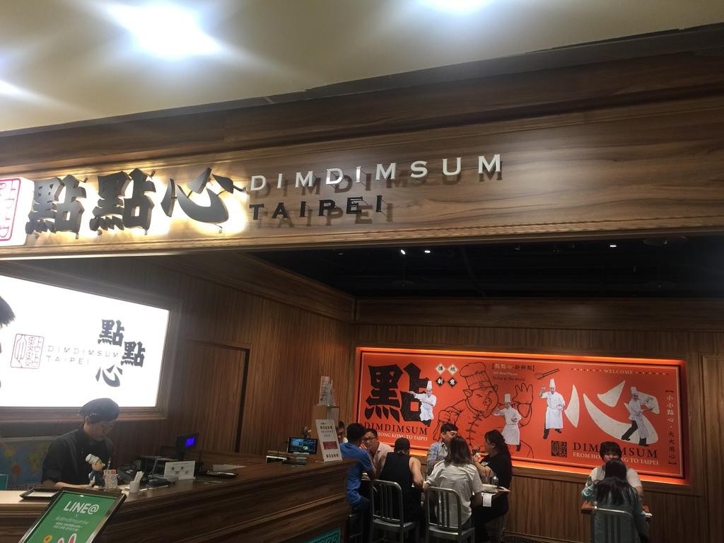 台北車站_港式_點點心 (2).JPG