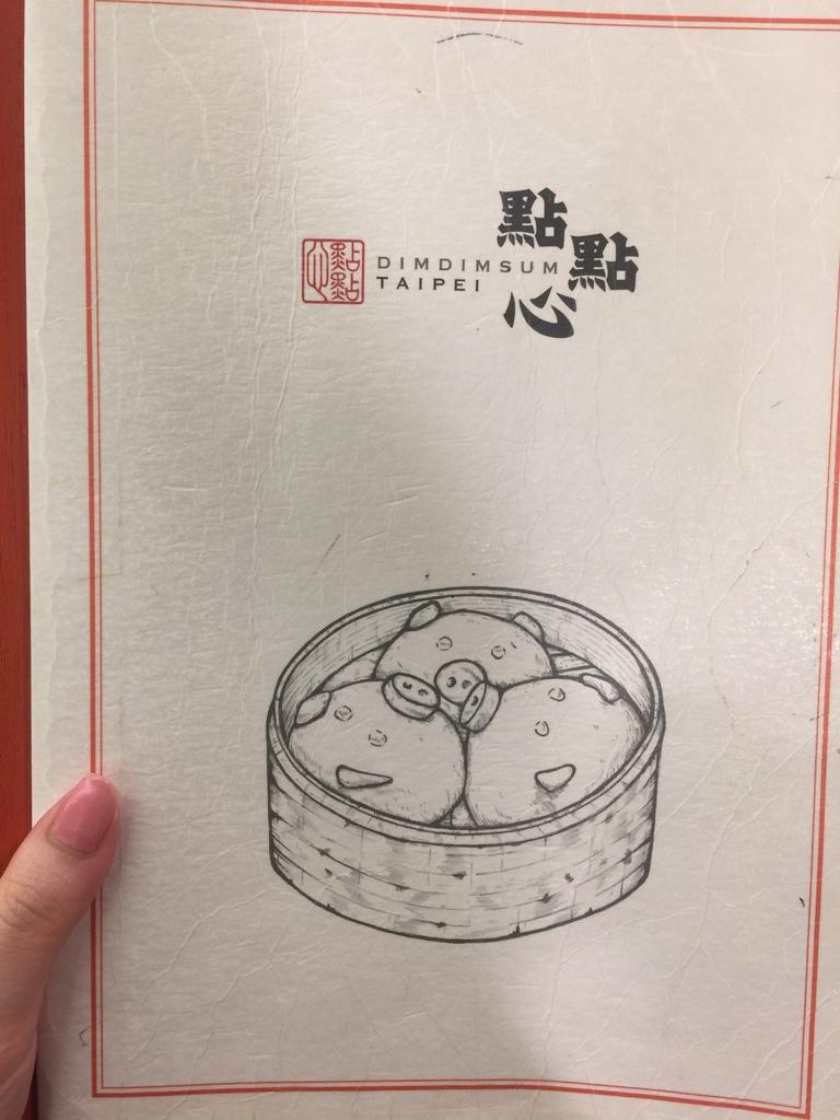 台北車站_港式_點點心 (1).JPG