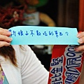 健鉦&佩君結婚之喜125.jpg