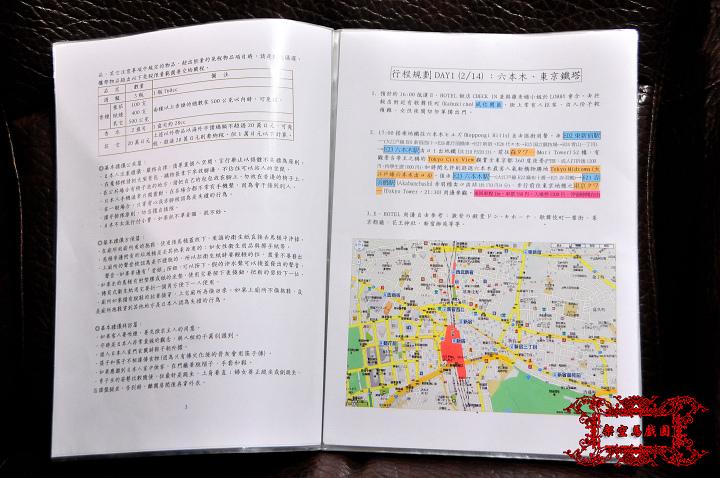 2009関東行お土産021.jpg