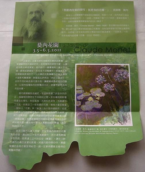 莫內簡介(反面)
