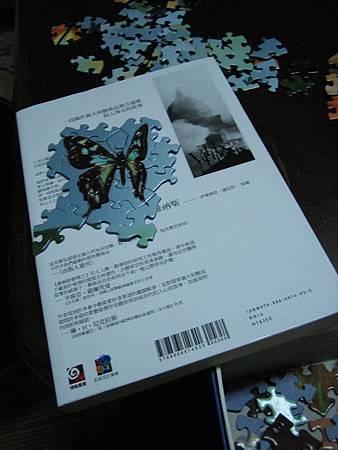 睏-蝴蝶與書 4