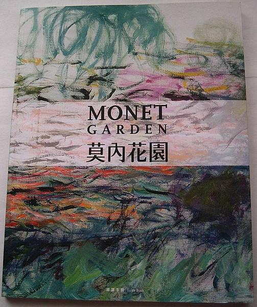 莫內展導覽手冊
