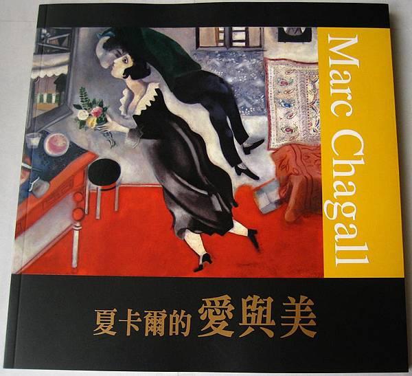 夏卡爾展導覽手冊(正面)