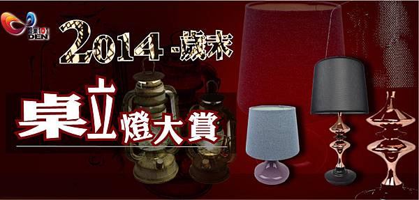 2014-桌立燈大賞