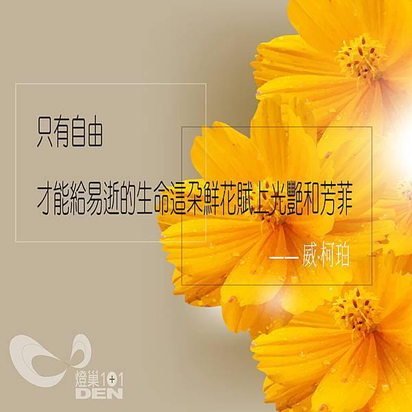 只有自由才能給易逝的生命這朵鮮花賦上光艷和芳菲—— 威·柯珀 ,今天是123自由日喔~小編珍妮佛,祝大家這個星期周末愉快~