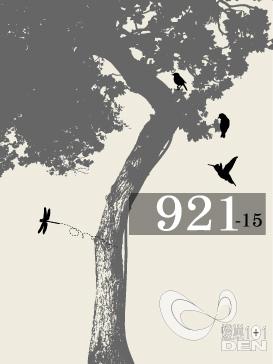 粉絲們~今天是921大地震歷經15年後的今天,如果今天天氣還不錯的話,可以考慮參觀921博物館之旅 http://921.gov.tw/home/index.aspx 看看這15年前,大地震造成台灣人民的心中的震撼以及現今環境的演變