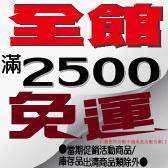 商城-2500免運