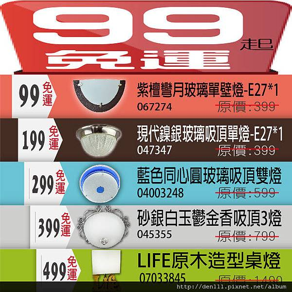你家中天花板是否也永遠缺一個時尚的燈具,在燈巢1+1-開賣啦~邁入新的月份全新推出免運活動,燈巢給你更多、更安心。