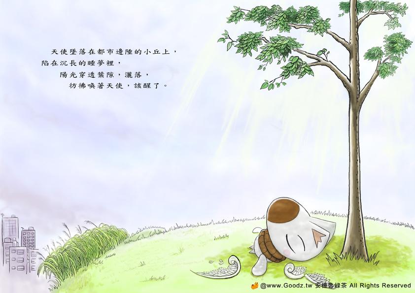 墜落的天使_001_logo_72.jpg