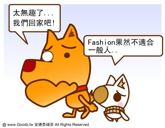 0902_fashion嗶卡_05.jpg