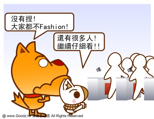 0902_fashion嗶卡_03.jpg