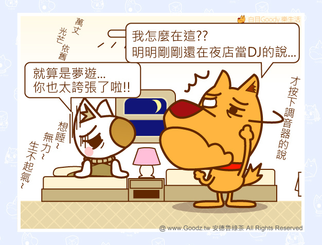 夢遊_140815_004