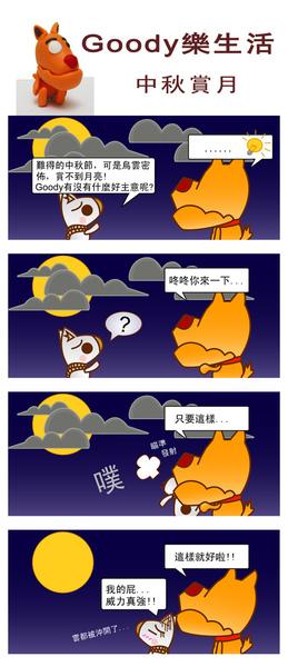 [Goody四格]中秋賞月