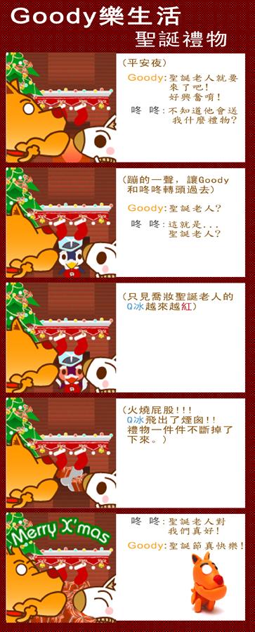 00006_聖誕節禮物多多_72.jpg