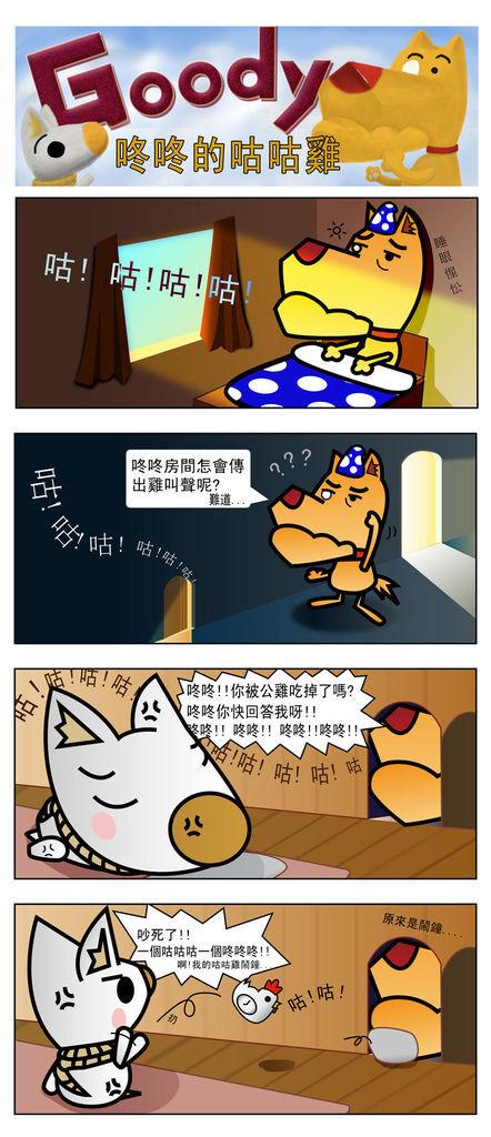 [四格漫畫][Goody 樂生活] 咚咚養小雞?