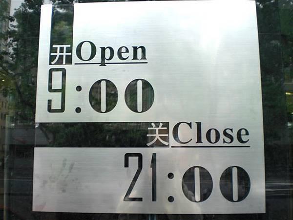 書店從早上九點到晚上九點